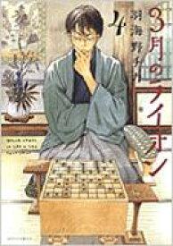 3月のライオン 4 ジェッツコミックス / 羽海野チカ ウミノチカ 【コミック】