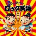 【送料無料】 音魂!100人のロック・ソーラン ロック民謡 スーパーベスト 振付つき 【CD】