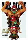 "【送料無料】 ONE PIECE Log Collection ""CHOPPER"" 【DVD】"