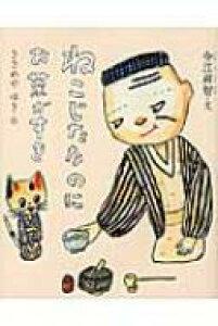ねこじたなのにお茶がすき / 今江祥智 【絵本】