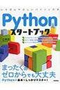【送料無料】 Pythonスタートブック / 辻真吾 【本】