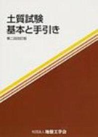 土質試験 基本と手引き / 地盤工学会 【本】