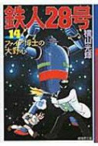 鉄人28号 第14巻 潮漫画文庫 / 横山光輝 ヨコヤマミツテル 【文庫】