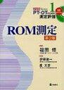 【送料無料】 ROM測定 DVD SERIES PT・OTのための測定評価 第2版 / 伊藤俊一 【本】