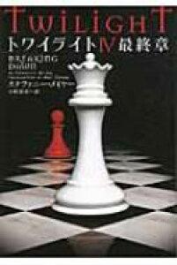 トワイライト 4 最終章 ヴィレッジブックス / ステファニー・メイヤー 【文庫】