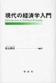 【送料無料】 現代の経済学入門 / 松石勝彦 【本】