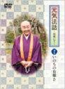 元気法話〜寂庵にて〜下巻: いのちの有難さ 【DVD】