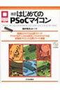 【送料無料】 はじめてのPSoCマイコン PSoC‐Programmable System‐on‐Chip‐Primer マイコン活用シリーズ / 桑野雅彦 【...