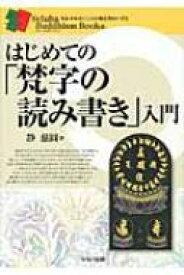 はじめての「梵字の読み書き」入門 セルバ仏教ブックス / 静慈円 【本】