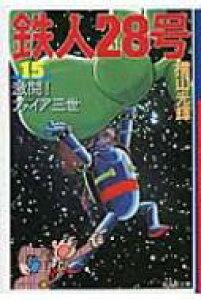 鉄人28号 第15巻 潮漫画文庫 / 横山光輝 ヨコヤマミツテル 【文庫】