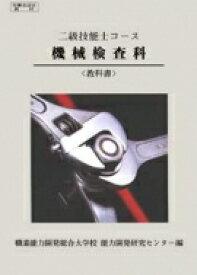 【送料無料】 二級技能士コース機械検査科 教科書 3訂版 / 雇用能力開発機構 【本】