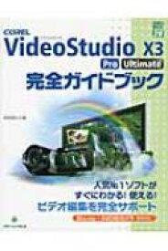 【送料無料】 COREL VideoStudio X3 Pro Ultimate完全ガイドブック グリーン・プレスデジタルライブラリー / 阿部信行 【本】