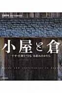 【送料無料】 小屋と倉 干す・仕舞う・守る 木組みのかたち / 安藤邦広 【本】