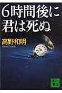6時間後に君は死ぬ 講談社文庫 / 高野和明 【文庫】