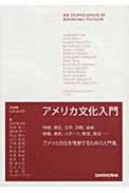 【送料無料】 アメリカ文化入門 / 杉野健太郎 【本】