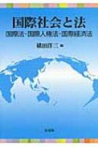 【送料無料】 国際社会と法 国際法・国際人権法・国際経済法 / 横田洋三 【本】