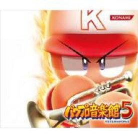 【送料無料】 実況パワフルプロ野球 パワプロ音楽館 5 【CD】
