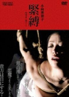 "Minako Komukai (成人) / Komukai Minako 儿童奴役-电影""花与蛇 3""-更多"