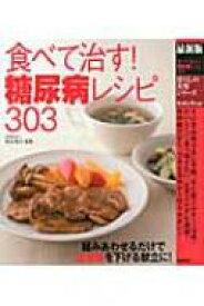 最新版 食べて治す!糖尿病レシピ303 暮らしの実用シリーズ / 弥冨秀江 【本】