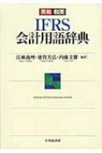 【送料無料】 英和和英IFRS会計用語辞典 / 広瀬義州 【辞書・辞典】