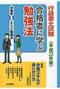 行政書士試験 合格者に学ぶ勉強法 平成22年版 / 法学書院 【本】