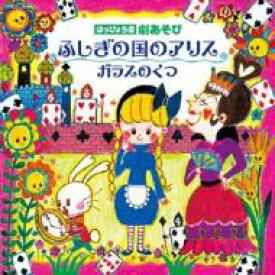 はっぴょう会 劇あそび ふしぎの国のアリス(仮) 【CD】