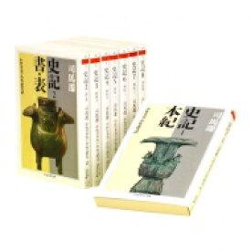 【送料無料】 史記(全8巻セット) ちくま学芸文庫 / 司馬遷 【文庫】
