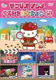 サンリオアニメ ベストセレクション 50 感動ミステリー編 【DVD】