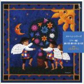 Spoken Words (500-580) / 声ものがたり メルヘンシリーズ ブルー編〜銅の国、銀の国、金の国 【CD】