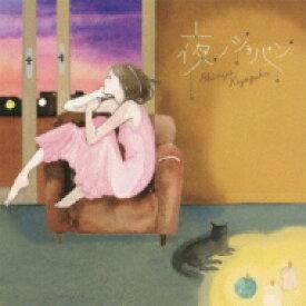 【送料無料】 清塚信也 / 『夜ノショパン』 清塚信也 【CD】