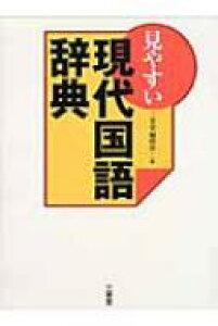 見やすい現代国語辞典 / 三省堂 【辞書・辞典】