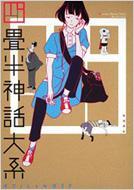 四畳半神話大系オフィシャルガイド / 角川書店 【本】