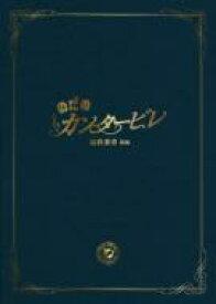 【送料無料】 のだめカンタービレ 最終楽章 後編: スペシャル・エディション 【DVD】