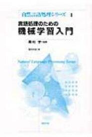 【送料無料】 言語処理のための機械学習入門 自然言語処理シリーズ / 高村大也 【全集・双書】