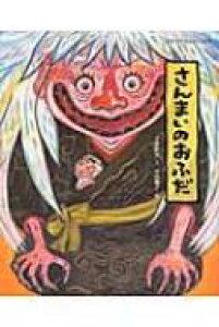 さんまいのおふだ 日本名作おはなし絵本 / 千葉幹夫 【絵本】