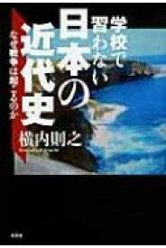 学校で習わない日本の近代史 なぜ戦争は起こるのか / 横内則之 【本】