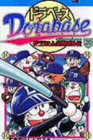 ドラベース ドラえもん超野球外伝 第20巻 TENTOMUSI CORO CORO COMICS / むぎわらしんたろう 【コミック】
