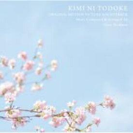 君に届け オリジナル・モーションピクチャー・サウンドトラック 【CD】