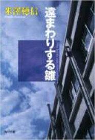 遠まわりする雛 角川文庫 / 米澤穂信 ヨネザワホノブ 【文庫】