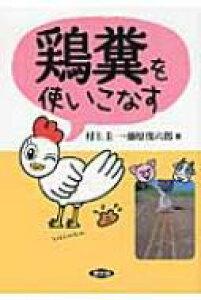鶏糞を使いこなす / 村上圭一 【本】
