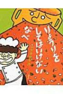 りょうりを してはいけない なべ 講談社の創作絵本 / シゲタサヤカ 【絵本】
