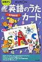 英語のうたカード 幼児から 第2版 / 岸川たかあき 【本】