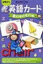 英語カード 幼児から 家の中のもの編 第2版 / 本橋靖昭 【本】