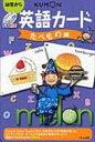 英語カード 幼児から たべもの編 第2版 / 藤田ひおこ 【本】