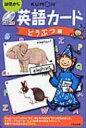 英語カード 幼児から どうぶつ編 第2版 / 下田智美 【本】