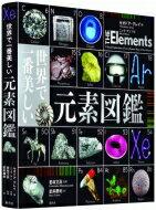 【送料無料】 世界で一番美しい元素図鑑 / セオドア・グレイ 【本】