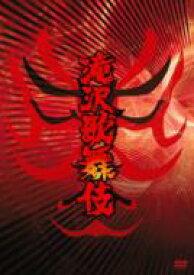 【送料無料】 滝沢秀明 タキザワヒデアキ / 滝沢歌舞伎 【DVD】