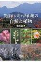 【送料無料】 英彦山・犬ヶ岳山地の自然と植物 / 熊谷信孝 【図鑑】