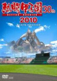 【送料無料】 熱闘甲子園 2010 【DVD】