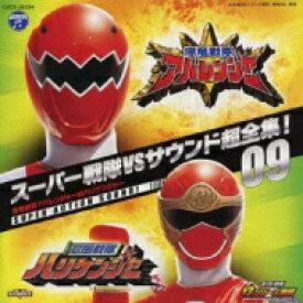 【送料無料】 スーパー戦隊VSサウンド超全集!09 爆竜戦隊アバレンジャーVSハリケンジャー 【CD】
